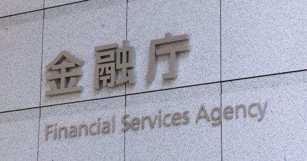 日本金融厅:应根据加密货币、IC0具体功能和风险特性来加以引导和监管